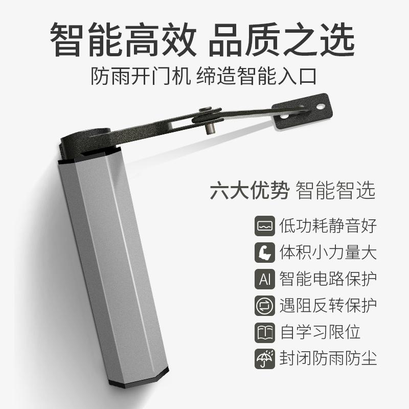 曲臂式侧装电动闭门器-规格齐全
